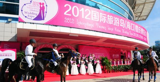 2012国际旅游岛(海口)婚庆博览会在海口国际会展中心开幕