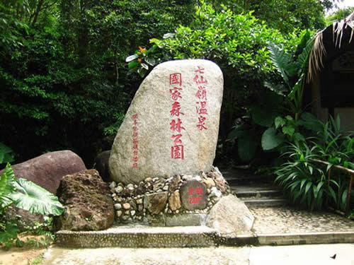 七仙岭温泉