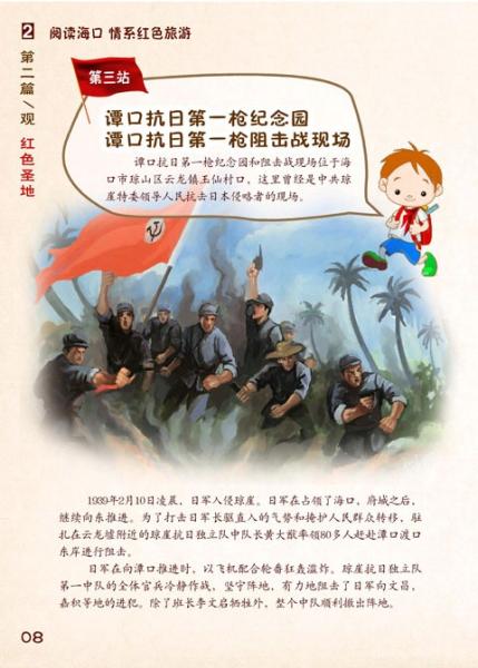 第三站:潭口抗日第一枪纪念园