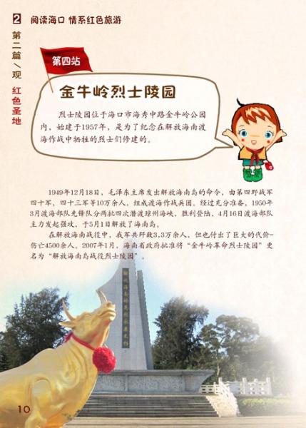 第四站:金牛岭烈士陵园