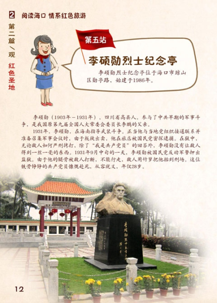 第五站:李硕勋烈士纪念亭
