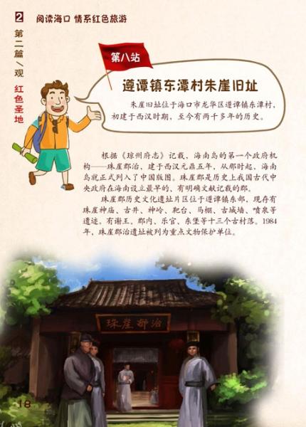 第八站:遵谭镇东潭村朱崖旧址