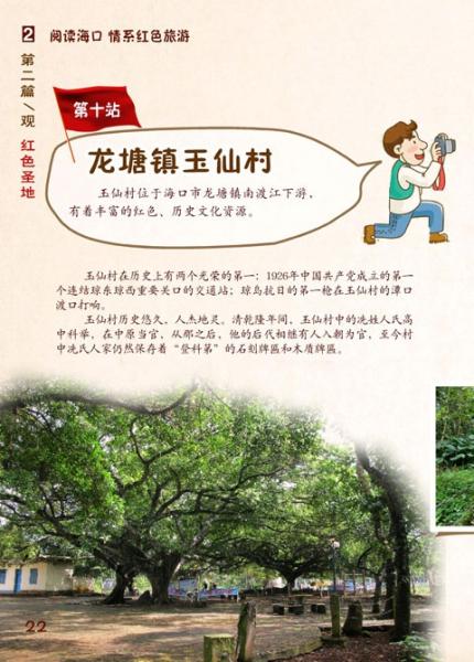 第九站:龙塘镇玉仙村