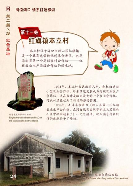 第十站:红旗镇本立村
