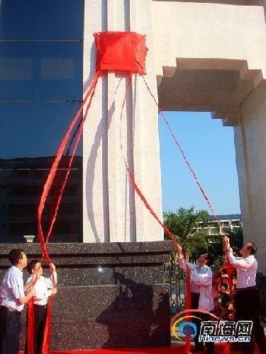 海南省国际海岛休闲度假旅游研究基地举行揭牌仪式(南海网记者刘丽萍摄)