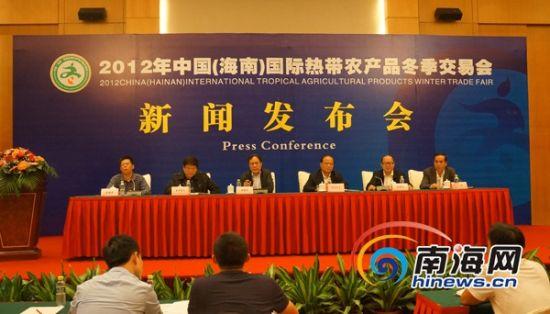 2012年中国(海南)国际热带农产品冬季交易会将于12月12日至15日在海口举行,12月10日,组委会召开今年冬交会第一次新闻发布会。(南海网记者 符泽亢 实习生 曾丽园 摄)