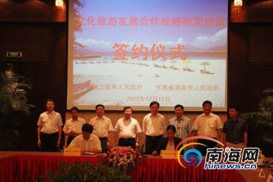 三亚市副市长许振淩与酒泉市副市长潘卫东签署文化旅游发展合作战略框架协议(南海网记者马伟元摄)