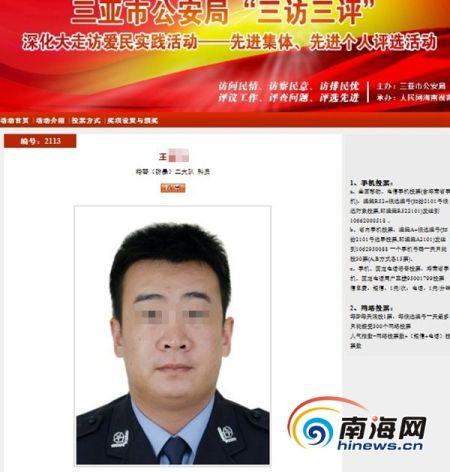 三亚市公安局网站公布的该局特警二大队警员王某某相关信息