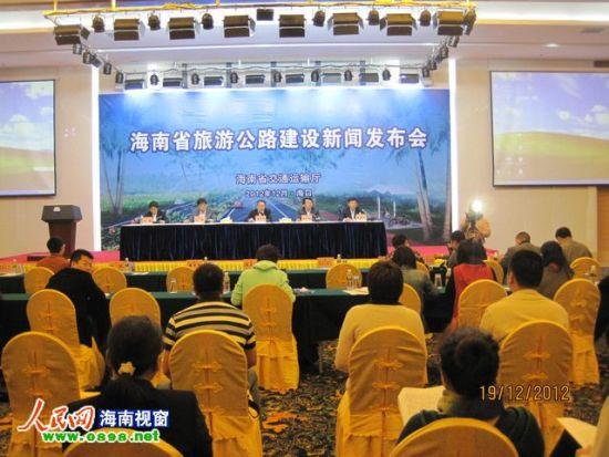 海南旅游公路建设新闻发布会现场