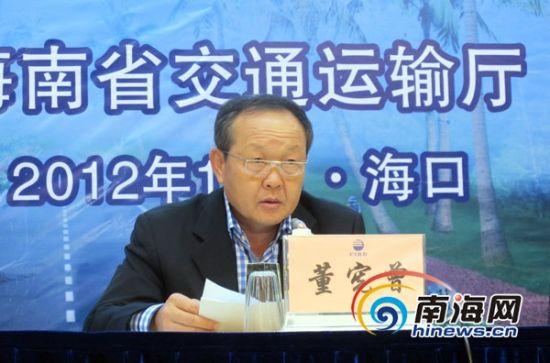海南省交通运输厅厅长董宪发言
