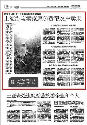 南岛晚报上海淘宝卖家原免费为农户卖果