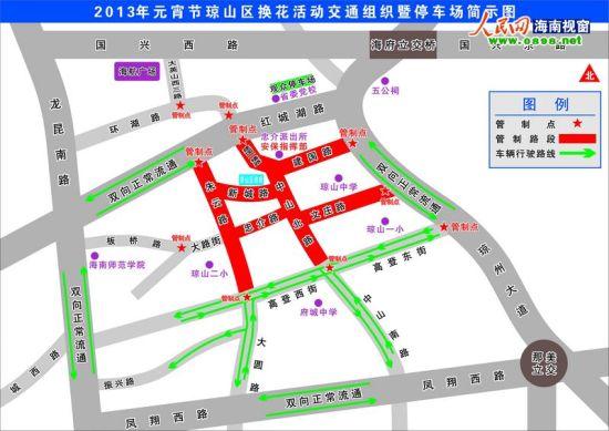 2013年元宵节琼山区换花活动交通组织暨停车场简示图