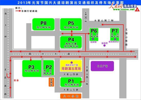 2013年元宵节国兴大道琼剧演出交通组织及停车场示意图