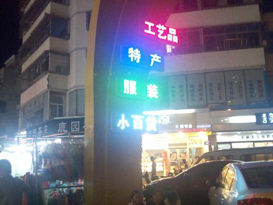 这就是第一市场的夜市一条街了。