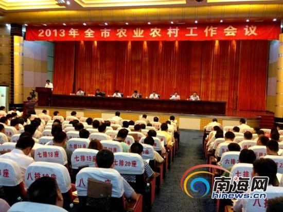 三亚召开农业农村工作会议(南海网记者刘丽萍摄)