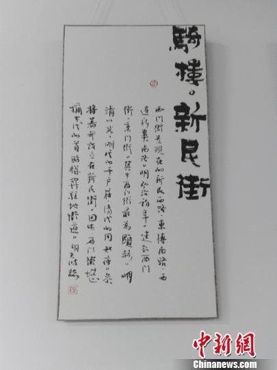 图为展出的书法作品《骑楼老街·新民街》。 宋将 摄