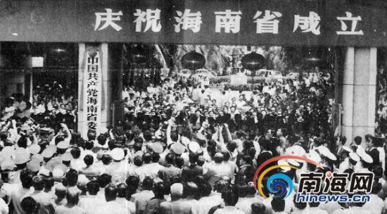 回顾海南建省25周年特别历程:1988,海南新纪元