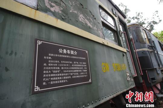 """海南铁路博物馆里的""""美龄号""""。 骆云飞 摄"""