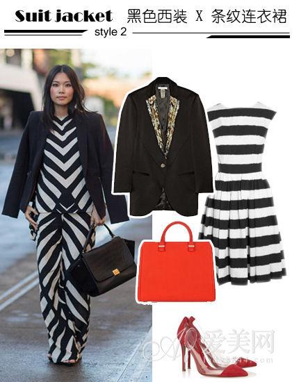 黑色西装+条纹连衣裙