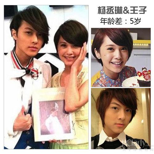 杨丞琳&王子