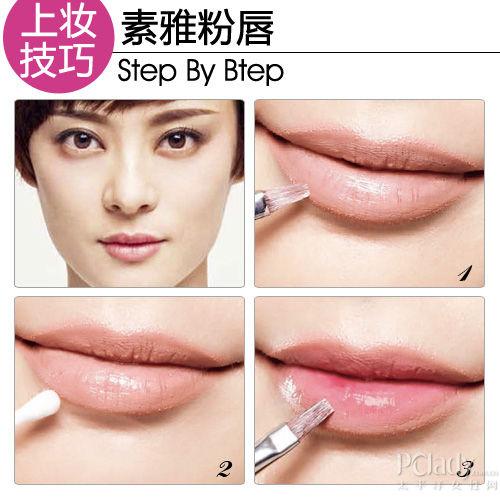 素雅粉唇 Step by step