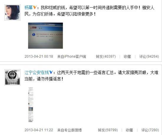 杨幂上传捐款截屏遭质疑造假 民警辟谣