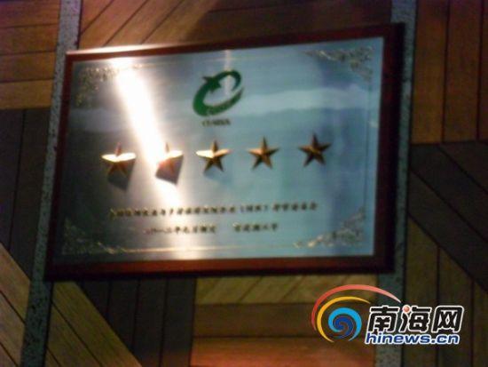 不仅在该山庄门口刻有五星级,在山庄大堂里,还悬挂着五星级标志的牌子。(南海网记者孙令正摄)