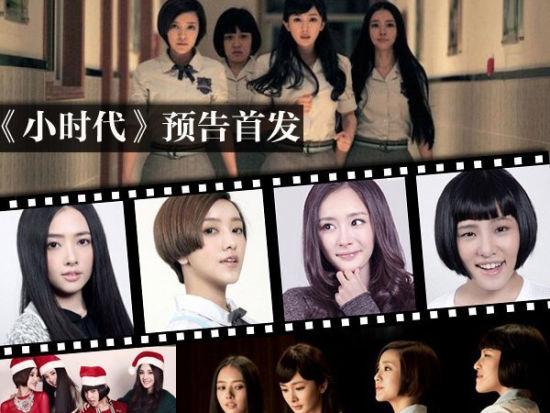 《小时代》预告首发四女主清新美妆PK
