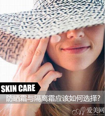 防晒霜与隔离霜应该如何选择