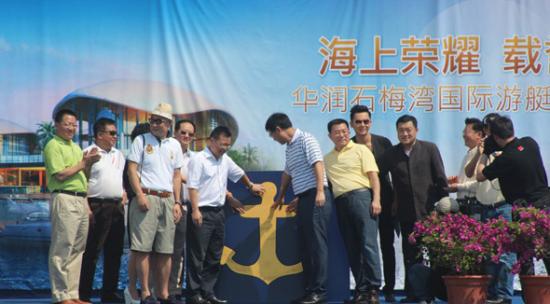 华润石梅湾国际游艇会盛大启幕