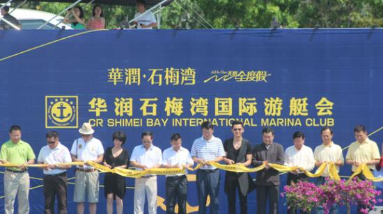 华润石梅湾国际游艇会启幕剪彩仪式