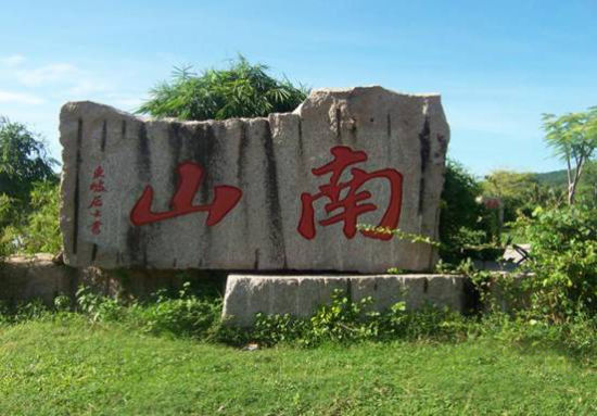 佛家文化圣地
