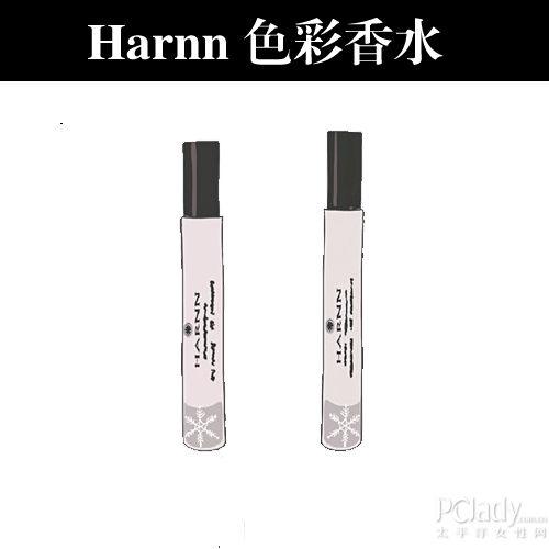 Harnn 色彩香水
