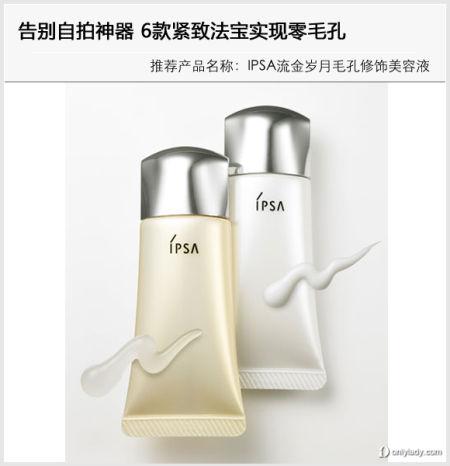 IPSA流金岁月毛孔修饰美容液