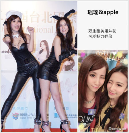 瑶瑶和apple