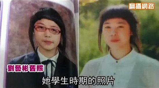 冠军刘艺彬旧照被曝光