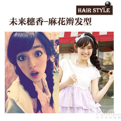 未来穗香:麻花辫发型