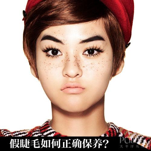 假睫毛如何正确保养?