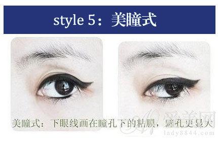 STYLE 5:美瞳式