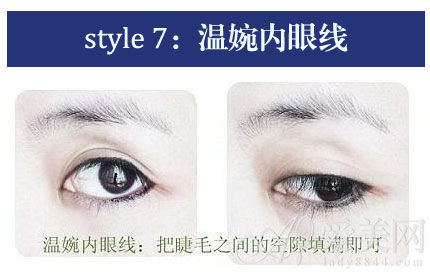 STYLE 7:温婉内眼线