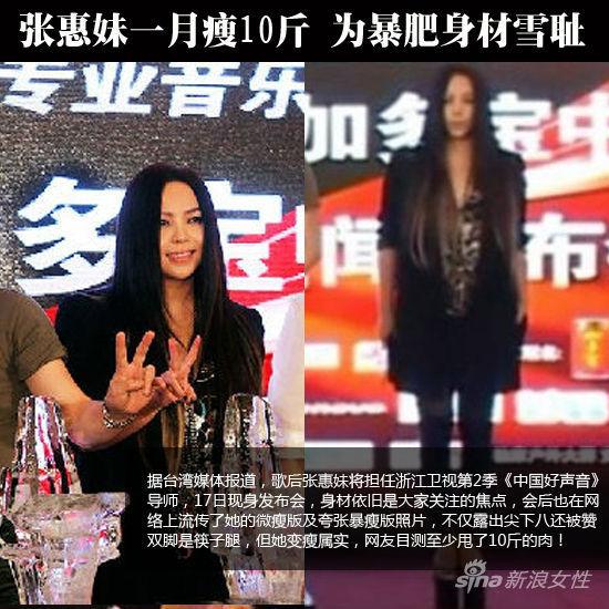 张惠妹月痩10斤为暴肥雪耻