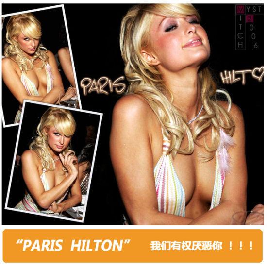 帕丽斯-希尔顿