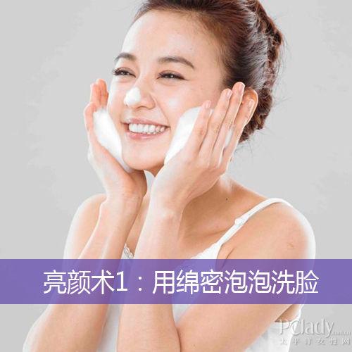 亮颜术1:用绵密泡泡洗脸