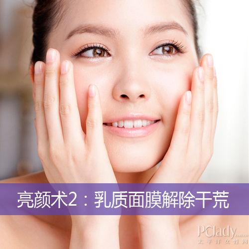 亮颜术2:乳质面膜解除干荒