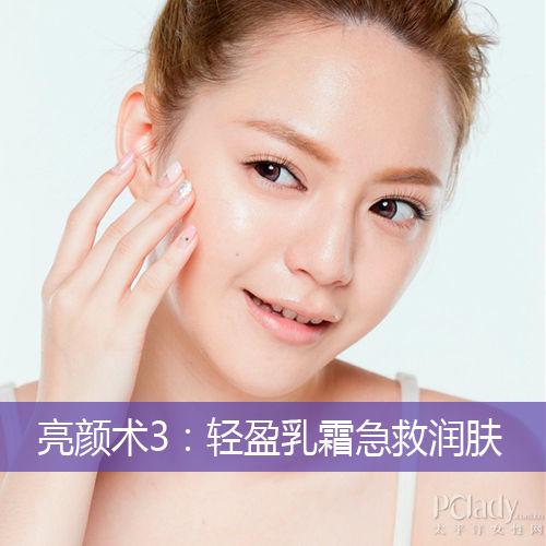 亮颜术3:轻盈乳霜急救润肤