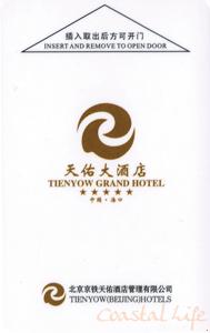 天佑大酒店
