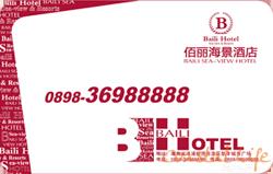 洋浦佰丽海景酒店