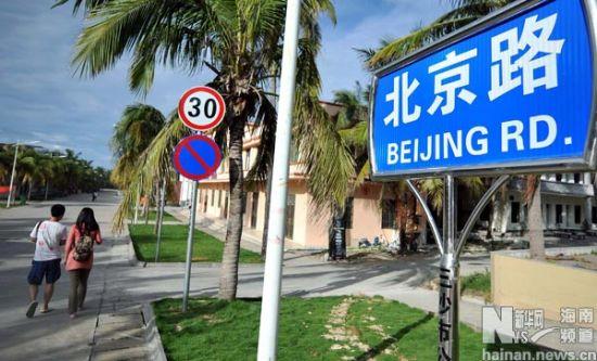 这是三沙市永兴岛北京路上近日安装的路牌(7月5日摄)