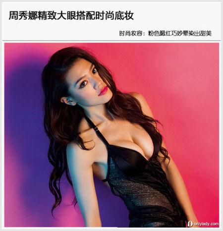 香港嫩模周秀娜
