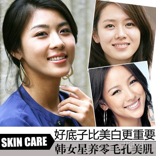 好底子比美白更重要 学韩女星养出零毛孔美肌